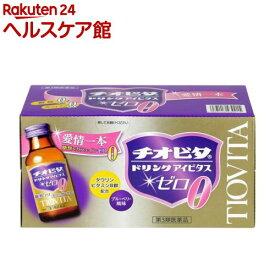 【第3類医薬品】チオビタドリンク アイビタスゼロ(100ml*10本入)【チオビタ】