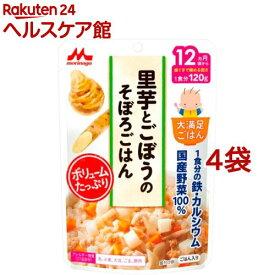 大満足ごはん 里芋とごぼうのそぼろごはん G15(120g*4コセット)【大満足ごはん】