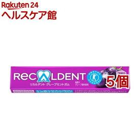 リカルデント グレープミントガム(14粒*5コセット)【リカルデント(Recaldent)】