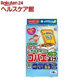 コバエこないアース 消臭プラス ゴミ箱用 シトラスミントの香り(1個入)【ナチュラス】
