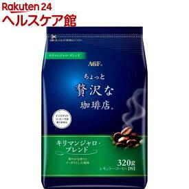 AGF ちょっと贅沢な珈琲店 レギュラーコーヒー キリマンジャロ・ブレンド(320g)