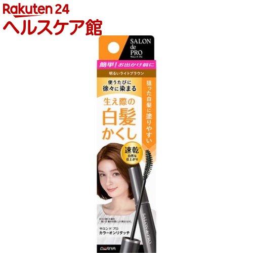 サロンドプロ カラーオンリタッチ 白髪かくしEX 明るいライトブラウン(15mL)【Rrz】【サロンドプロ】