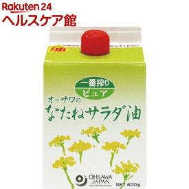 オーサワのなたねサラダ油(なたね油)(600g)【spts4】【オーサワ】