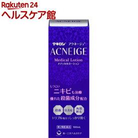 【第2類医薬品】マキロン アクネージュ メディカルローション(100ml)【マキロン】