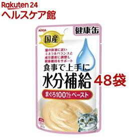 国産 健康缶パウチ 水分補給 まぐろペースト(40g*48コセット)【健康缶シリーズ】[キャットフード]