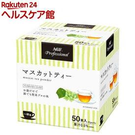 AGF プロフェッショナル マスカットティー 1杯用(6.3g*50本入)【AGF Professional(エージーエフ プロフェッショナル)】