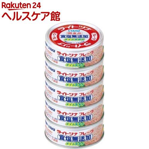 いなば ライトツナ 食塩無添加 オイル無添加(70g*5コ入)