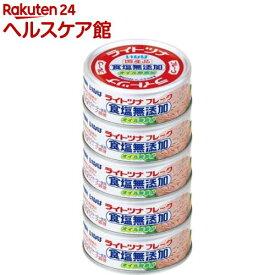 いなば ライトツナ 食塩無添加 オイル無添加(70g*5コ入)[缶詰]