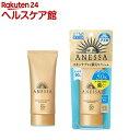 資生堂 アネッサ パーフェクトUV スキンケアジェル(90g)【アネッサ】