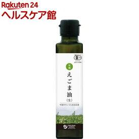 有機えごま油(生)(140g)【spts4】【オーサワ】