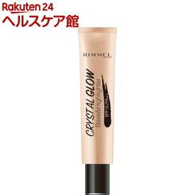 リンメル クリスタルグロウベース&ハイライター 001(18g)【リンメル(RIMMEL)】