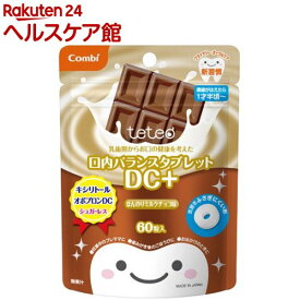 テテオ 口内バランスタブレット DC+ ほんのりミルクチョコ味 1才半〜(60粒)【more30】【テテオ(teteo)】