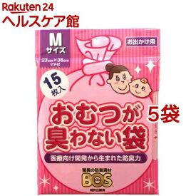 おむつが臭わない袋BOS(ボス) ベビー用 Mサイズ(15枚入*5コセット)【防臭袋BOS】