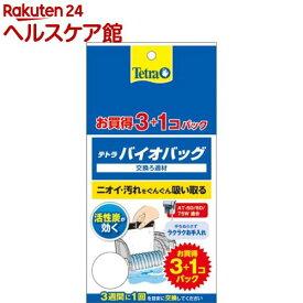テトラ バイオバッグ(4コ)【Tetra(テトラ)】