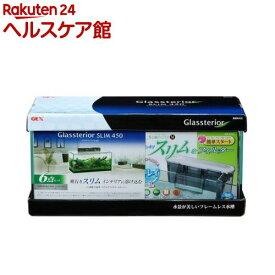 グラステリアスリム450 セット(1セット)【グラステリア】
