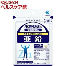 小林製薬 亜鉛(60粒入(約30日分))【小林製薬の栄養補助食品】
