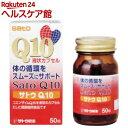 サトウ コエンザイムQ10(50粒入(約50日分))【佐藤製薬サプリメント】