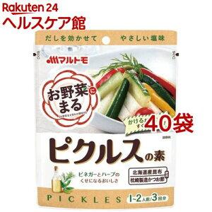 マルトモ お野菜にまる ピクルスの素(40g*3回分*40袋セット)【マルトモ】