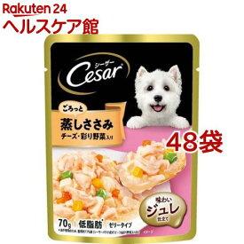 シーザー 蒸しささみ チーズ・野菜入り(70g*48袋セット)【シーザー(ドッグフード)(Cesar)】