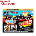 ブラックキャップ ゴキブリ駆除剤(18コ入)【spts10】【ブラックキャップ】