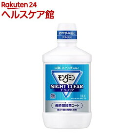 モンダミン ナイトクリア マウスウォッシュ(1L)【モンダミン】
