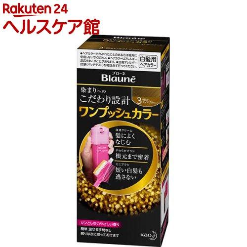ブローネ ワンプッシュカラー 3 明るいライトブラウン(80g)【ブローネ】