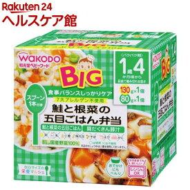 和光堂 ビッグサイズの栄養マルシェ 鮭根菜五目ごはん(130g+80g)【more30】【栄養マルシェ】