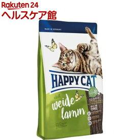 ハッピーキャット スプリーム ワイデ ラム(牧畜のラム) 全猫種 成猫用 お腹の弱い愛猫に配慮 魚不使用(300g)【ハッピーキャット】[キャットフード]