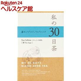 私の30日茶 蒼のメグスリノキブレンド(30包)【生活の木】