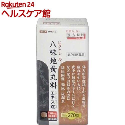 【第2類医薬品】ビタトレール 八味地黄丸料エキス錠(270錠)【ビタトレール】