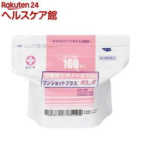【第3類医薬品】白十字 ワンショットプラス EL-II(160枚入)【ワンショットプラス】