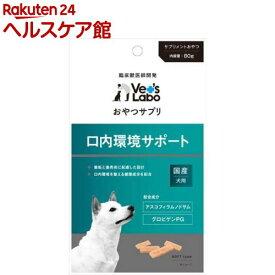 おやつサプリ 犬用 口内環境サポート(80g)【Vet's Labo】