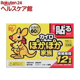 アイリスオーヤマ ぽかぽか家族 貼るレギュラー PKN-60HR(60コ入)【アイリスオーヤマ】