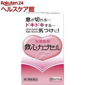 【第2類医薬品】救心 カプセルF(30カプセル)【救心】