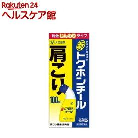 【第3類医薬品】新トクホンチール(100ml)【トクホン】