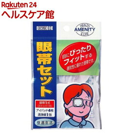 眼帯セット(1式)【more30】