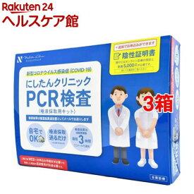 にしたんクリニックPCR検査サービスキット(3箱セット)