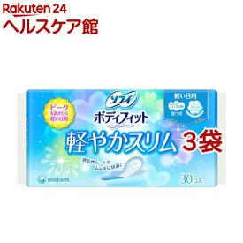 ソフィ ボディフィット 軽やかスリム 羽つき(30枚入*3袋セット)【ソフィ】