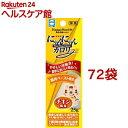 ハッピーヘルス にゃんにゃんカロリー チキン風味(25g*72コセット)【ハッピーヘルス】