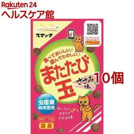 スマック またたび玉 ささみ味(15g*10コセット)【またたび玉】