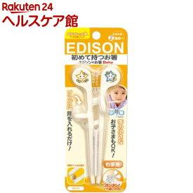 エジソンのお箸ベビー 右手用 ホワイト(1膳)【エジソンママ】