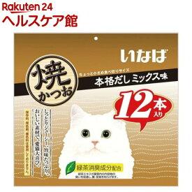 いなば 焼かつお 12本入り 本格だしミックス味(1セット)【焼かつお】