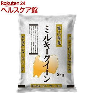 令和2年産 富山県産ミルキークイーン(2kg)