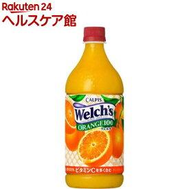 ウェルチ オレンジ100(800ml)【spts1】【ウェルチ(Welch´s)】