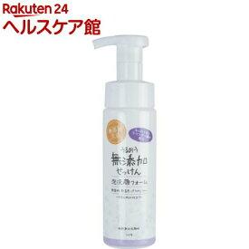 うるおう無添加 泡洗顔フォーム ラベンダー(200ml)【無添加生活】