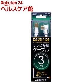 TV接続ケーブル 3m S4C S型スクリュープラグ-L型プラグ 4K8K対応 ホワイト CS4GLRS3C(1コ入)