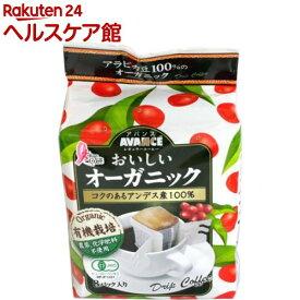 アバンス おいしいオーガニック ドリップコーヒー(8袋入)【アバンス】