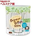 オーガニック綿棒(180本入)