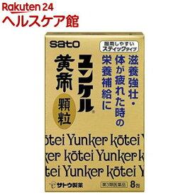 【第3類医薬品】ユンケル黄帝 顆粒(8包)【ユンケル】