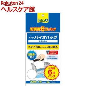 テトラバイオバッグ 6コ入り エコパック(6コ入)【Tetra(テトラ)】